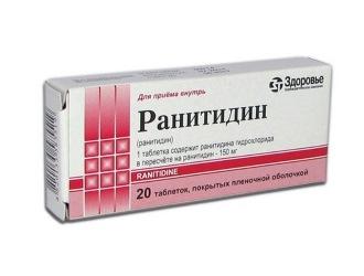 препарат ранитидин инструкция по применению - фото 11