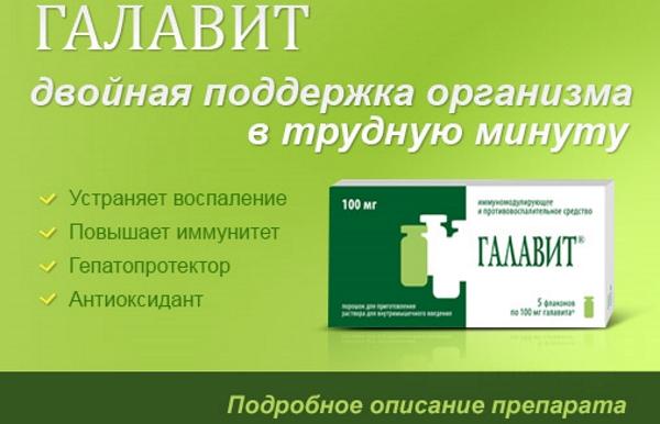 Препарат оказывающий регулирующее действие на иммунную систему, а также обладающий выраженным противовоспалительным эффектом
