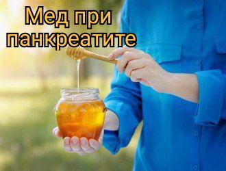 Мак при панкреатите: можно или нет, свойства, вред, правила употребления, мед панкреатит лечение рецепт лечебные свойства показания и противопоказания польза опасность этого продукта при панкреатите лечение медом сколько мёда можно употреблять при этом виде заболевания можно ли медом заменить сахар рецепты