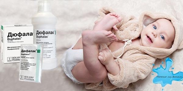 Дюфалак разрешен даже детям: как правильно использовать слабительное лекарство?