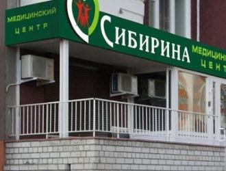 Сибирина, многопрофильный медицинский центр в Тюмени: адреса, номера телефонов, время работы и как доехать.